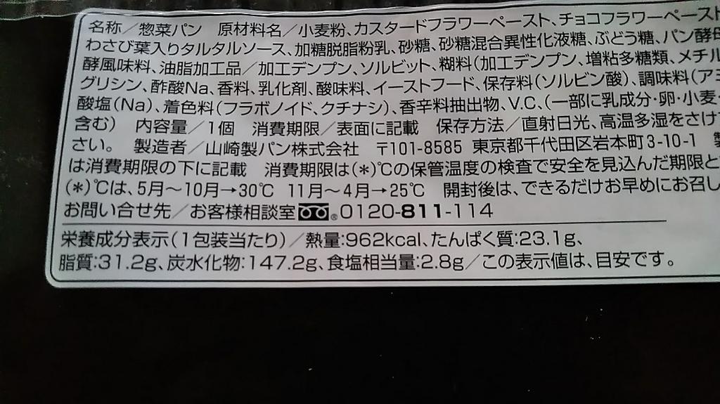 f:id:mamemuchi:20181014125901j:plain