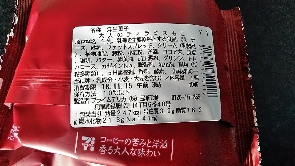 f:id:mamemuchi:20181118090743j:plain