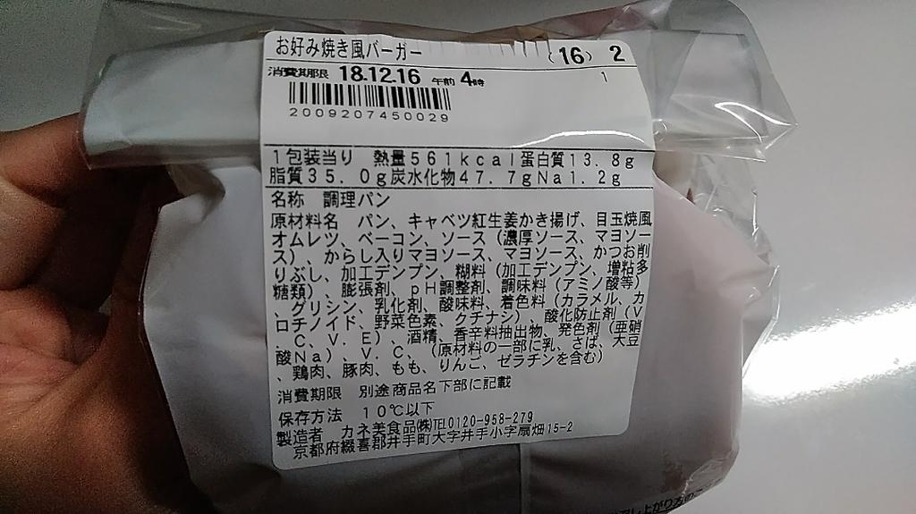 f:id:mamemuchi:20181216135329j:plain