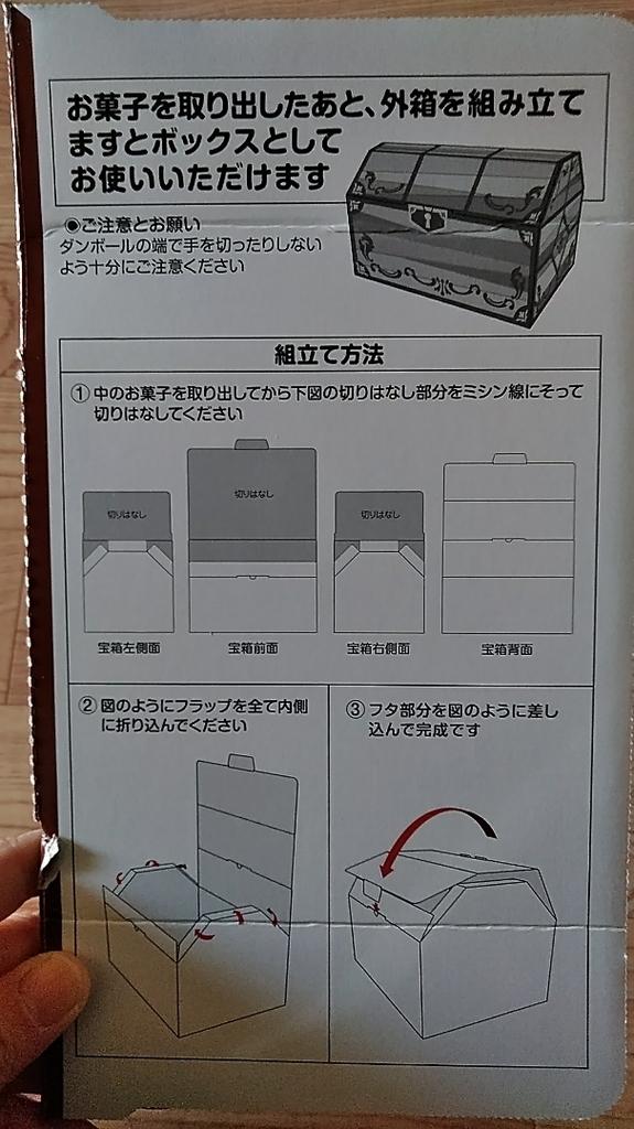 f:id:mamemuchi:20181225151344j:plain