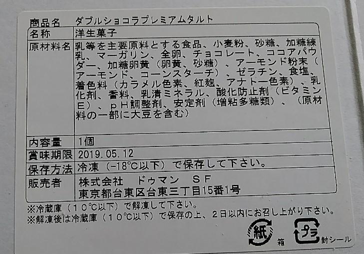 f:id:mamemuchi:20181230204148j:plain