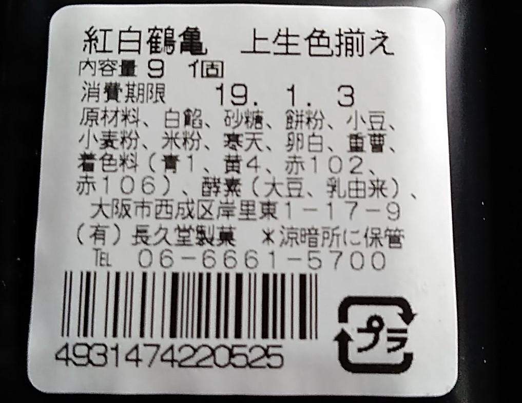 f:id:mamemuchi:20190103110430j:plain