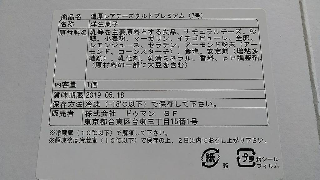 f:id:mamemuchi:20190120110639j:plain