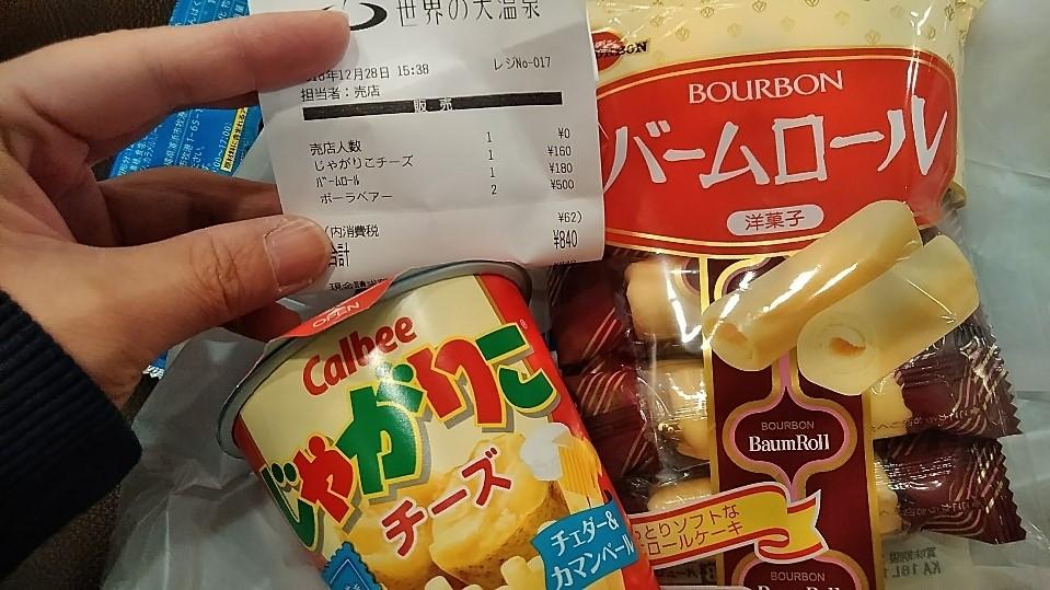 f:id:mamemuchi:20190210173331j:plain