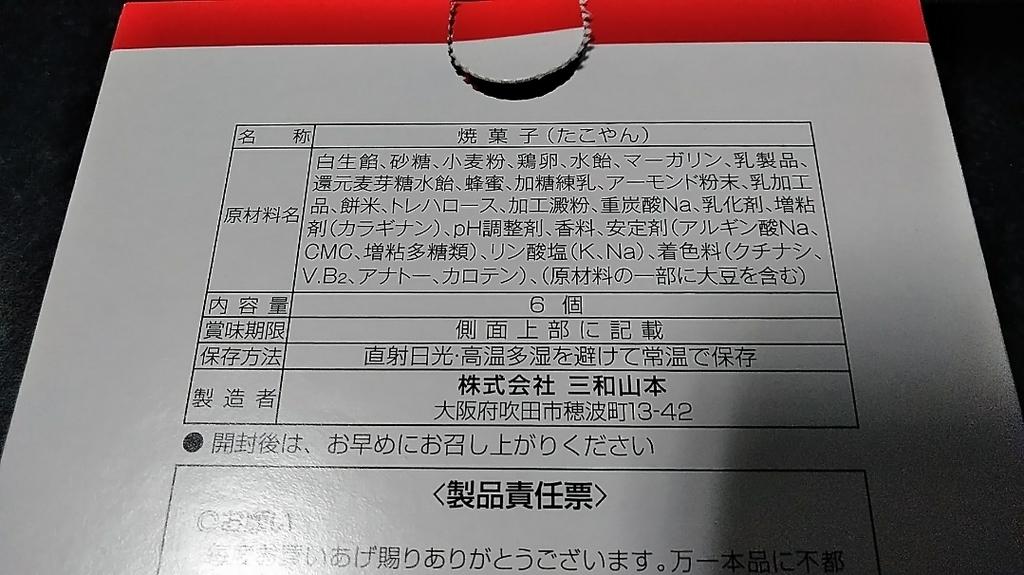 f:id:mamemuchi:20190224133238j:plain