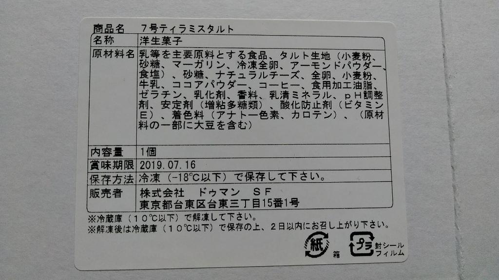 f:id:mamemuchi:20190309163305j:plain