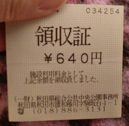 f:id:mamemuchi:20190825124126j:plain