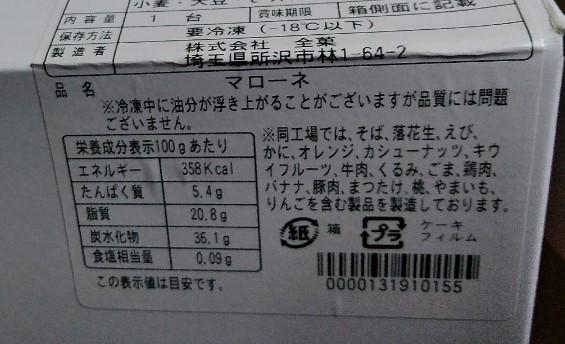 f:id:mamemuchi:20191207155336j:plain