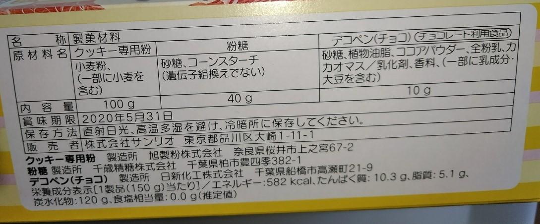 f:id:mamemuchi:20200209143622j:plain