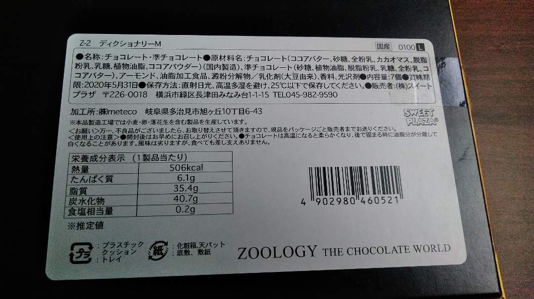 f:id:mamemuchi:20200224103513j:plain