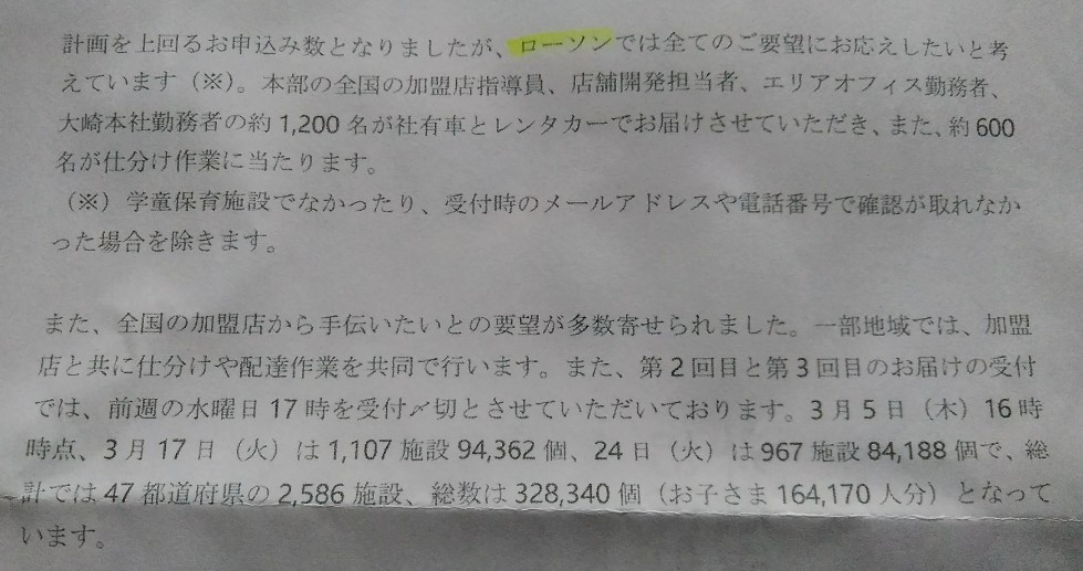 f:id:mamemuchi:20200314215236j:plain