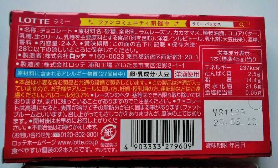 f:id:mamemuchi:20200320143032j:plain