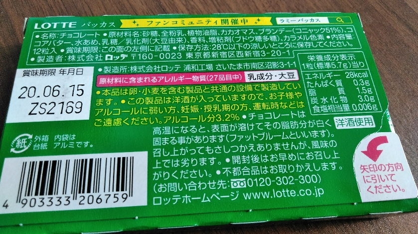 f:id:mamemuchi:20200320143104j:plain