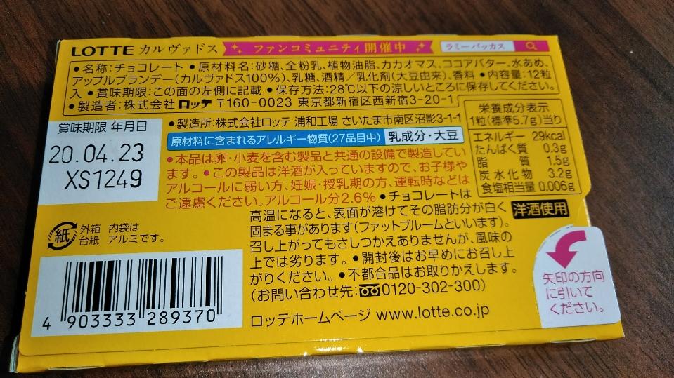 f:id:mamemuchi:20200320144018j:plain