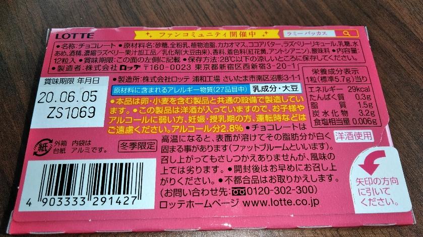 f:id:mamemuchi:20200320144647j:plain