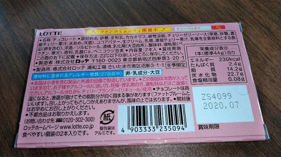 f:id:mamemuchi:20200320144727j:plain