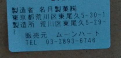 f:id:mamemuchi:20200531111950j:plain