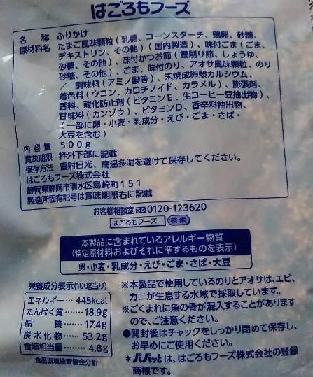 f:id:mamemuchi:20200614131448j:plain