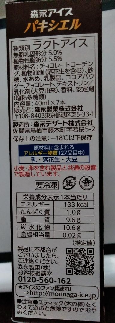 f:id:mamemuchi:20200724152626j:plain