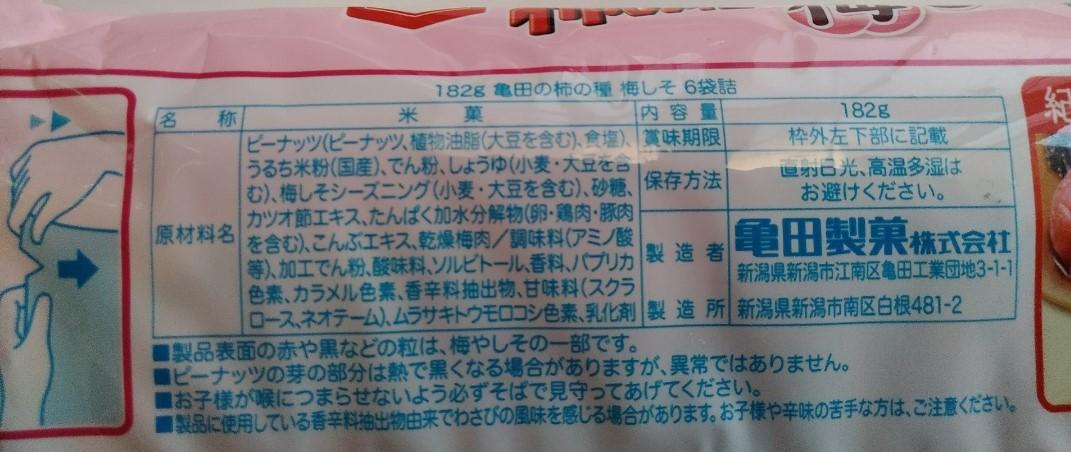 f:id:mamemuchi:20200821214913j:plain