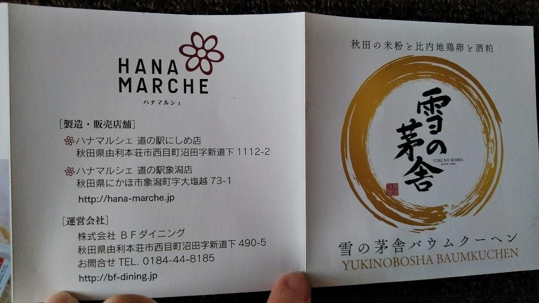 f:id:mamemuchi:20200916180858j:plain