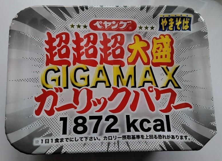 f:id:mamemuchi:20200918193030j:plain