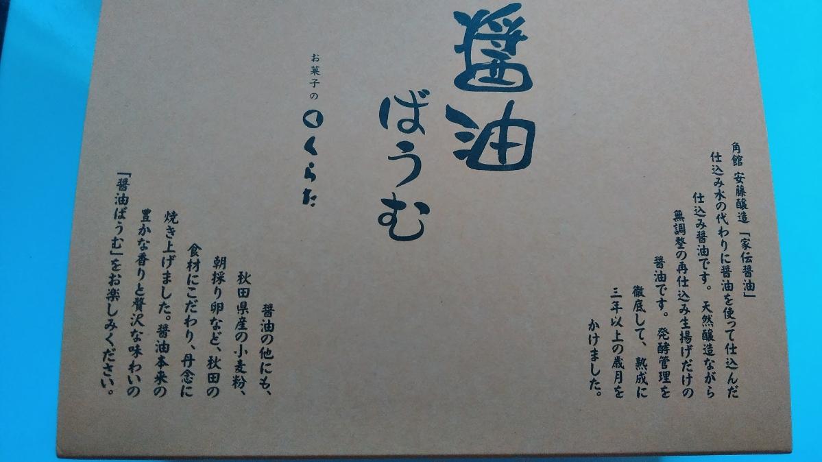 f:id:mamemuchi:20200920170359j:plain