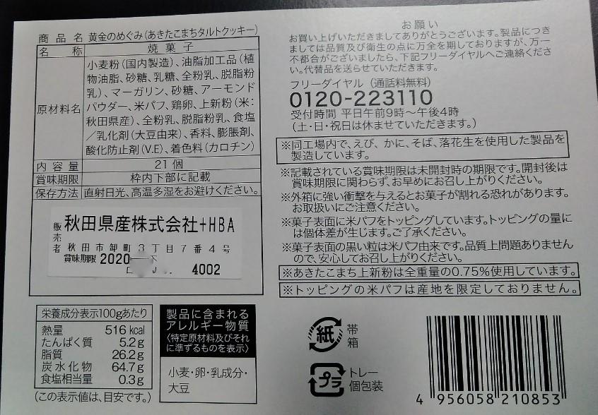 f:id:mamemuchi:20200920215050j:plain