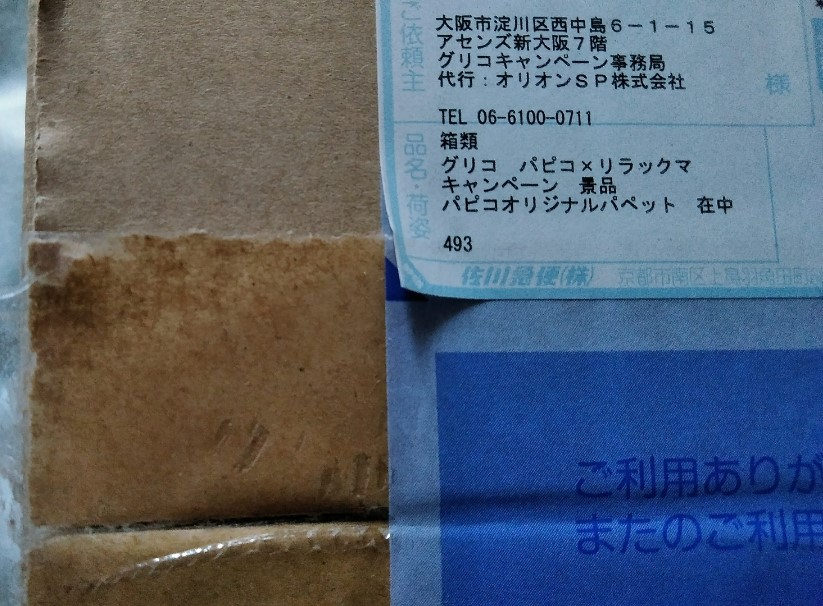 f:id:mamemuchi:20201004155548j:plain