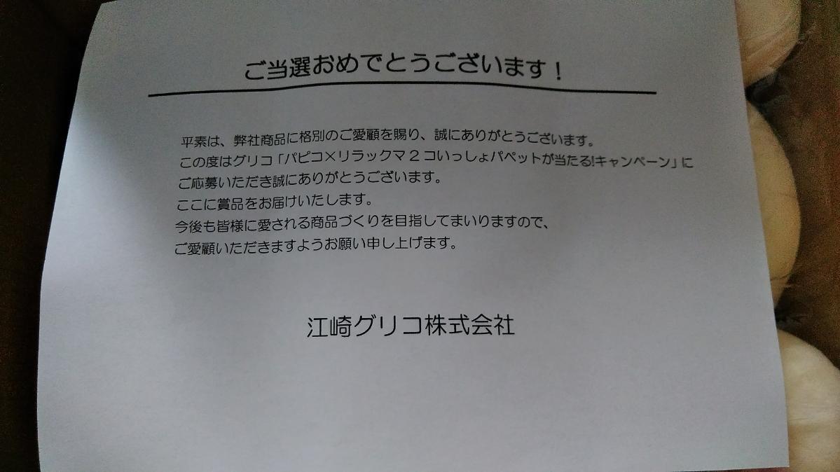 f:id:mamemuchi:20201004155602j:plain