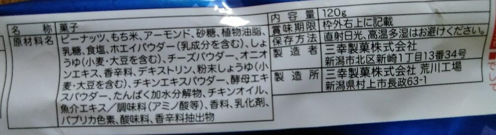 f:id:mamemuchi:20201023085121j:plain
