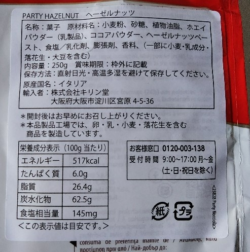 f:id:mamemuchi:20201030091737j:plain