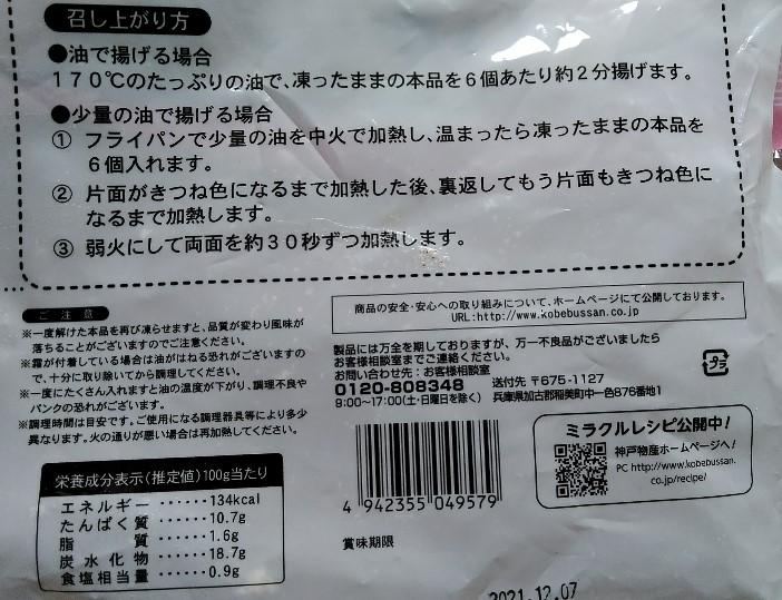 f:id:mamemuchi:20201103130745j:plain