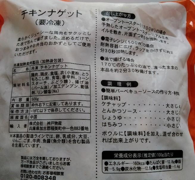 f:id:mamemuchi:20201215170030j:plain