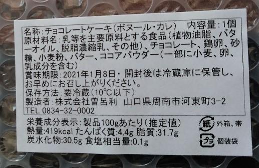 f:id:mamemuchi:20201227121541j:plain