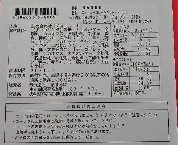 f:id:mamemuchi:20201227123615j:plain