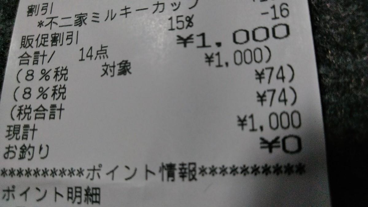 f:id:mamemuchi:20210124124350j:plain