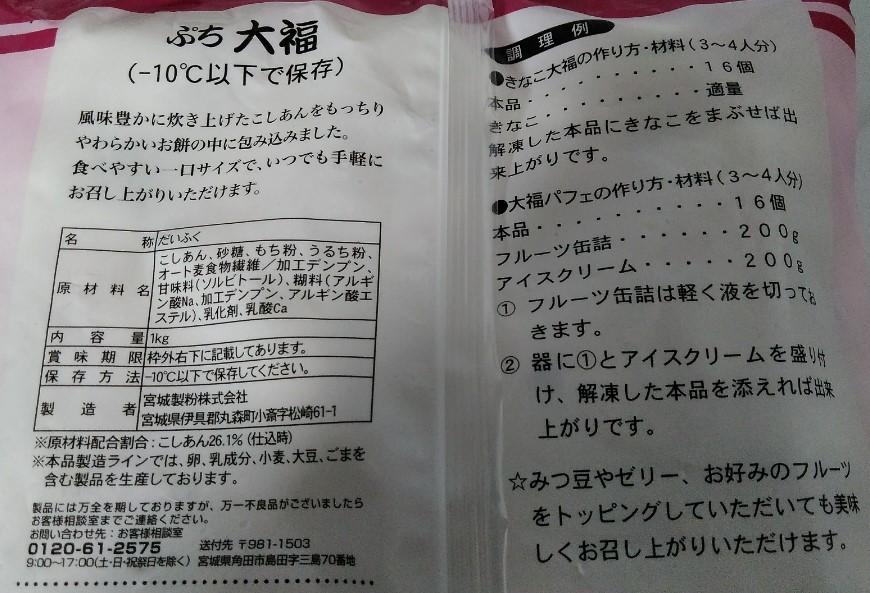 f:id:mamemuchi:20210127202501j:plain