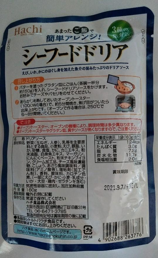 f:id:mamemuchi:20210220125448j:plain