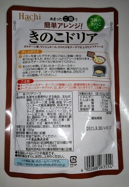 f:id:mamemuchi:20210220130040j:plain