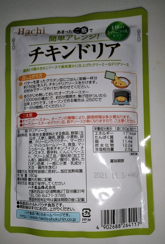 f:id:mamemuchi:20210220130754j:plain