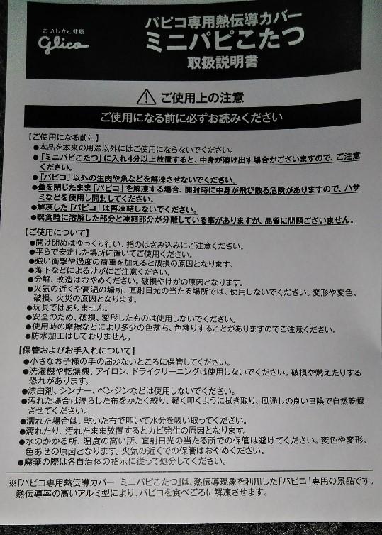 f:id:mamemuchi:20210227134753j:plain