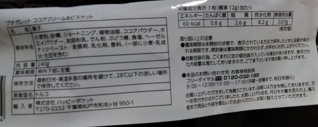 f:id:mamemuchi:20210414172327j:plain