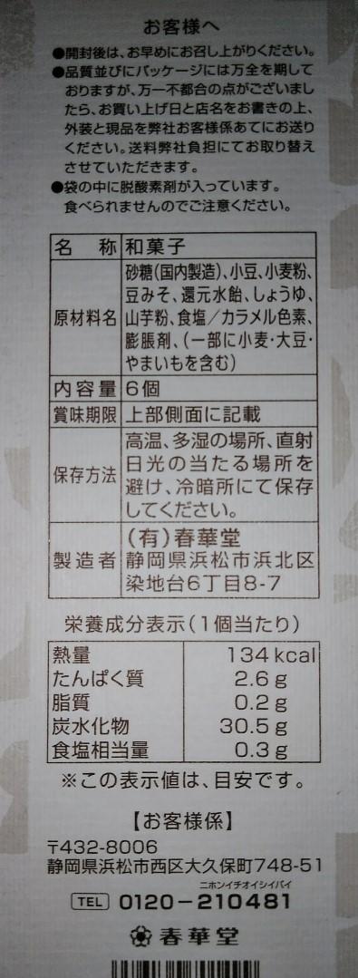 f:id:mamemuchi:20210612160301j:plain