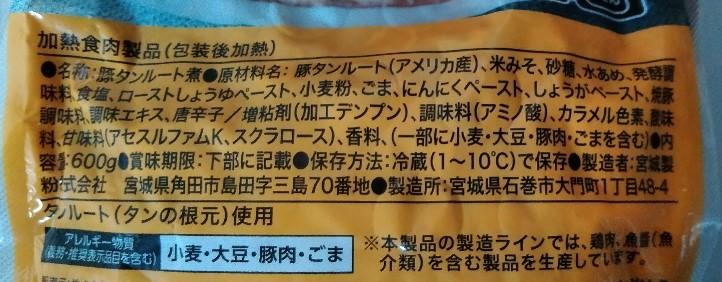 f:id:mamemuchi:20210728080528j:plain