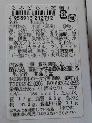 f:id:mamemuchi:20210912151212j:plain