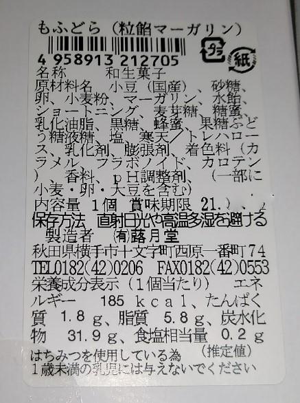 f:id:mamemuchi:20210912152725j:plain