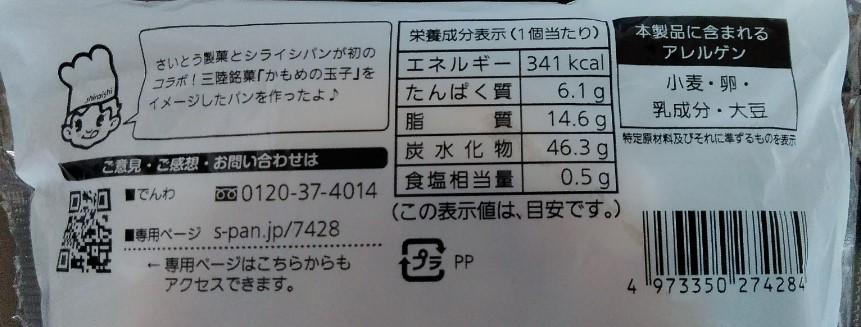 f:id:mamemuchi:20210912170805j:plain