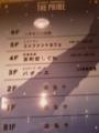 091219 F5エレファントカフェ F6渋谷シネセゾン