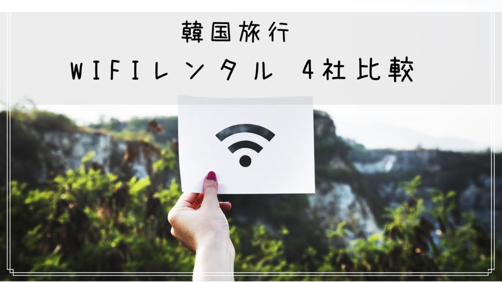 韓国旅行wifiレンタル